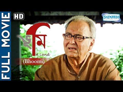 Bhoomi (HD) - Superhit Bengali Movie - Soumitra Chatterjee - Anamika Saha - Bodhisapto Majumder