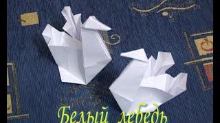 Оригами. Белый лебедь.
