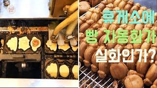휴게소에 맛있는 빵 자동화 기계가 실화? / 동빵 / …