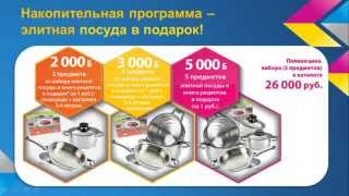 (Фаберлик) Накопительная Программа для VIP - Консультантов. Элитная посуда в подарок!