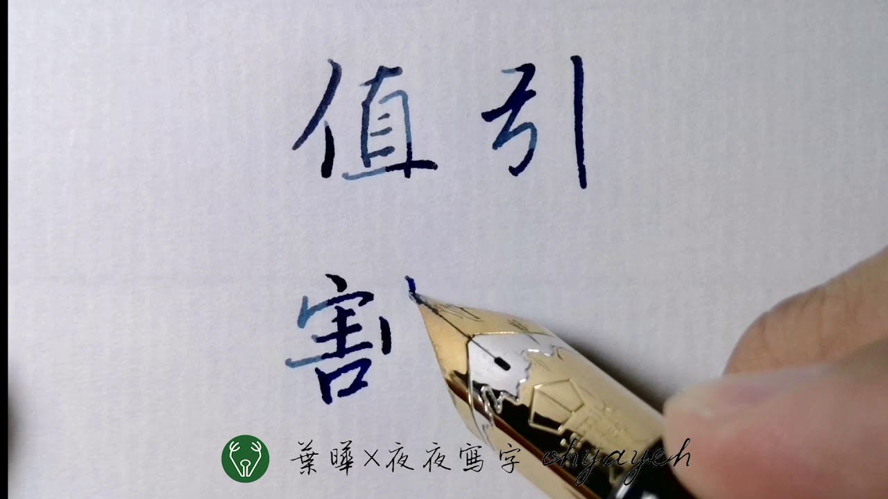 値引、割引|中国語を書く|葉曄×夜夜寫字
