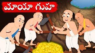 మాయా గుహ | Maya Guha | Magical Cave | Magical Stories | Telugu Moral Stories For Kids thumbnail