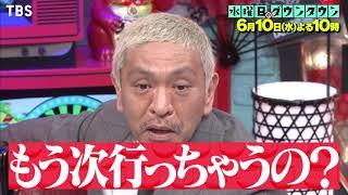 水曜日のダウンタウン』6/10(水) 検証VTRショート説ランキング【TBS ...
