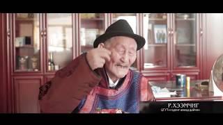 Маш нууц 2: Байтаг богд МУСК (2018) - Кино бүтсэн түүх | www.kinosan.mn