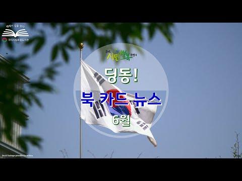 [구리,시민행복특별시] 토평도서관 6월 딩동! 북카드 뉴스