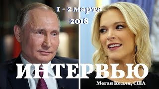 Интервью Владимира Путина американскому телеканалу. 1-2 марта 2018