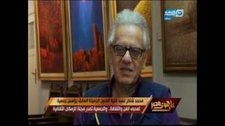 على هوى مصر - محمد شاكر عميد كلية الفنون الجميلة السابق يؤسس جمعية لمحبي الفن والثقافة