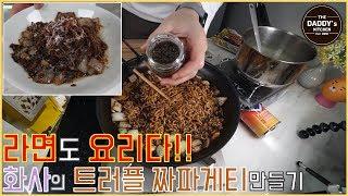 화사의 트러플 짜파게티 만들기~* 라면도 요리다!! (…