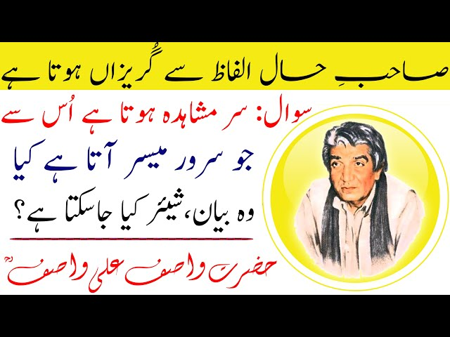 WASIF ALI WASIF r.a || Mushaiday Main Muyassar Aany Wala Suroor Byan Kia ja Sakta Hai? || مشاہدہ