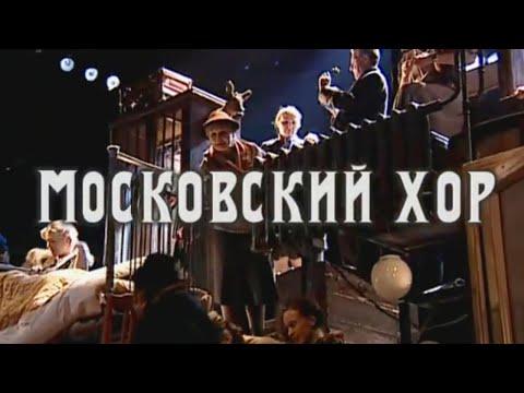Московский хор. Спектакль Академического Малого драматического театра – Театра Европы. Часть 1