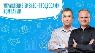 Управление бизнес-процессами компании