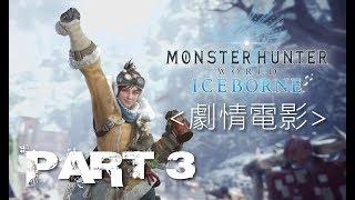 【Monster Hunter World Iceborne(魔物獵人世界:冰原)】#3 高清中文劇情電影 中文字幕HD