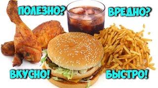 Самая вредная еда в мире которая опасна! ШОК!!! ЭТО важно знать!