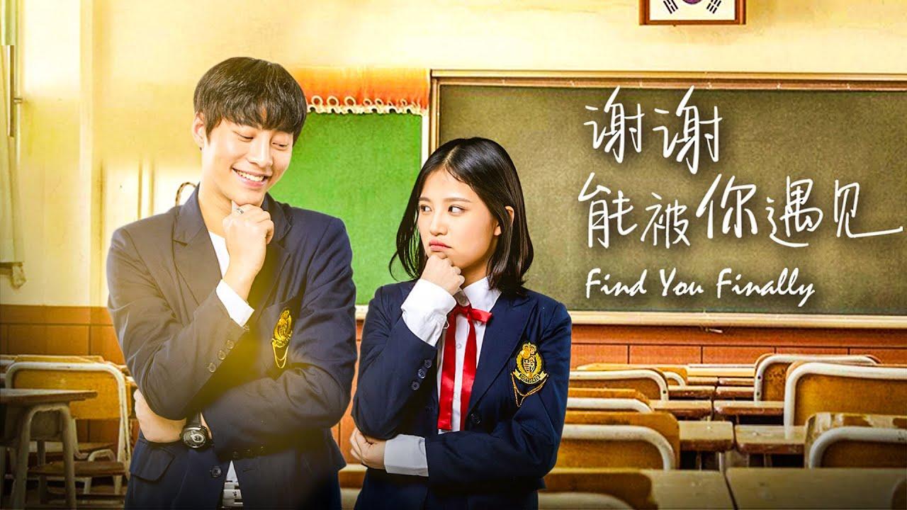 Download Movie 电影 | Find You Finally 谢谢能被你遇见 | Campus Love Story film 校园爱情片 Full Movie HD