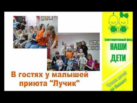 Благотворительный фонд НАШИ ДЕТИ