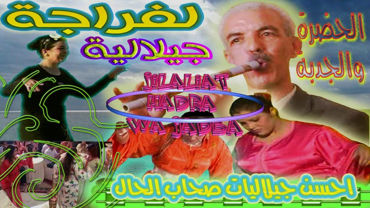 jilala hadra mp3