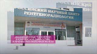 """II Всероссийская конференция «Инновационные технологии в диагностике и лечении рака молочной железы"""""""