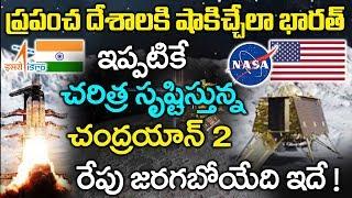 చంద్రయాన్ 2 సక్సెస్  ఫెయిల్యూర్   Chandrayaan 2 Vikram Latest Updates   SRO Vs NASA  PlayEven