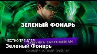 Badcomedian — Честный Трейлер: Зелёный Фонарь
