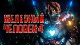 Железный человек 4 [Обзор] / [Тизер-трейлер на русском]