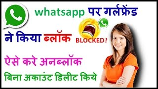 how to unblock yourself on whatsapp || no need to delete your account || Hindi || 100% work