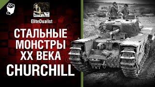 Churchill - Стальные монстры 20-ого века №32 - От EliteDualist Tv [World of Tanks]