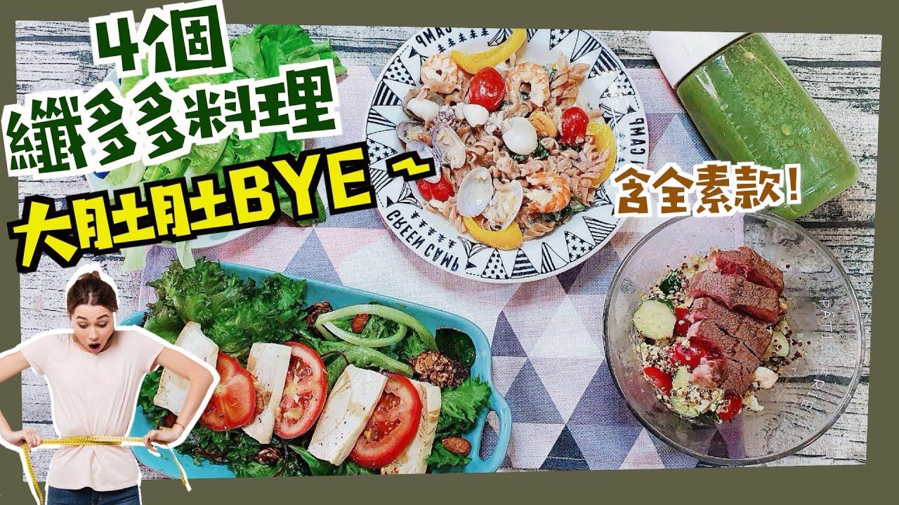 瘦肚子餐 - 就是要高纖!4個蔬菜爆炸料理~這些減肥餐太好吃了吧!(全素可!)高蛋白沙拉/優格Pasta/綠拿鐡,齊來減脂!