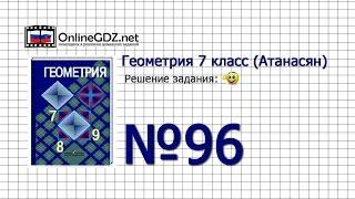 Задание № 96 — Геометрия 7 класс (Атанасян)