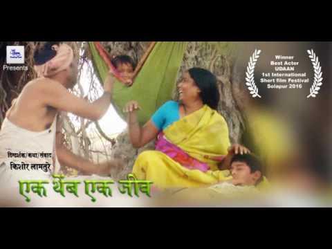 Ek Thenb Ek Jeev - Shortfilm