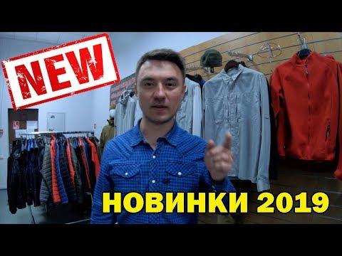 Термобелье и одежда Fahrenheit  Новинки 2019