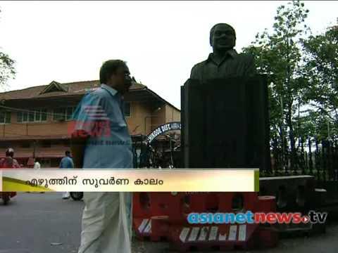 """Priyappetta M.T"": Special Programme About M T Vasudevan Nair: 17th April Vartha prabhatham"