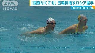 ロシア、ロマシナ選手 東京大会に出場の意向(19/12/11)