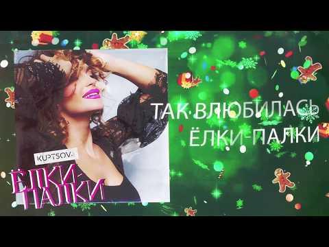 KUPTSOVA - Ёлки-Палки [ Official Audio ]