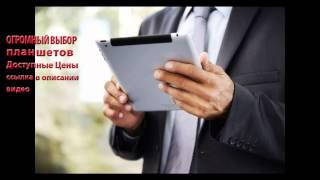 купить недорогой планшет в киеве(ВХОД по ссылке: ..., 2014-11-09T16:59:31.000Z)