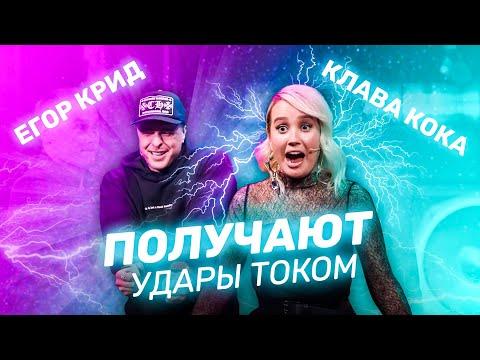Студия Союз: Клава Кока и Егор Крид получают настоящий удар током