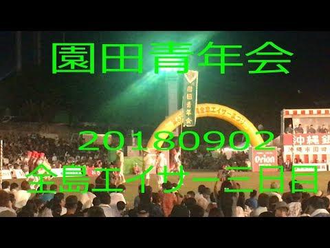 沖縄全島エイサー三日目、園田青年会 60FPS 2018/09/02