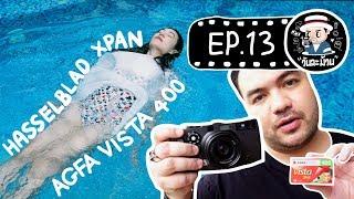 วันละม้วน-ep-13-hasselblad-xpan-vista-400