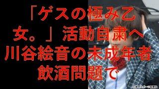 「ゲスの極み乙女。」活動自粛へ 川谷絵音の未成年者飲酒問題で https:/...