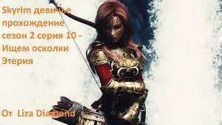 Skyrim девичье прохождение сезон 2 серия 10 - Ищем осколки Этерия