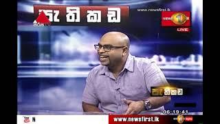 Pathikada, sirasa TV with Bandula Jayasekara 25th of April 2019, Dr. Harinda Vidanage Thumbnail