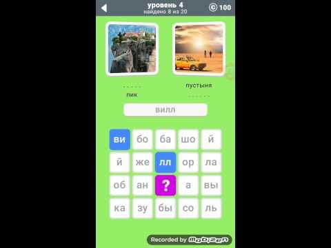 Игра 600 слов, 4 уровень ответы.