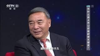[对话]为什么说上市公司有时苦不堪言?| CCTV财经