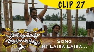 Pullipulikalum Aattinkuttiyum Clip 27 | Song | Hi Hi Hailasa