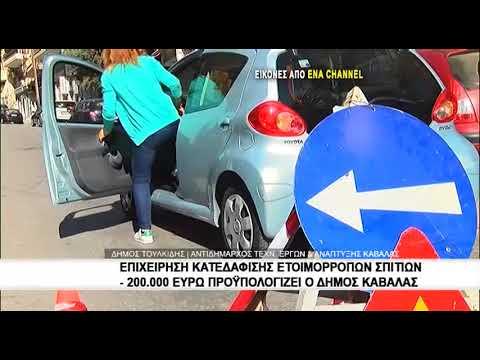 Επιχείρηση κατεδάφισης ετοιμόρροπων σπιτιών-200.000 ευρώ προϋπολογίζει ο Δήμος Καβάλας