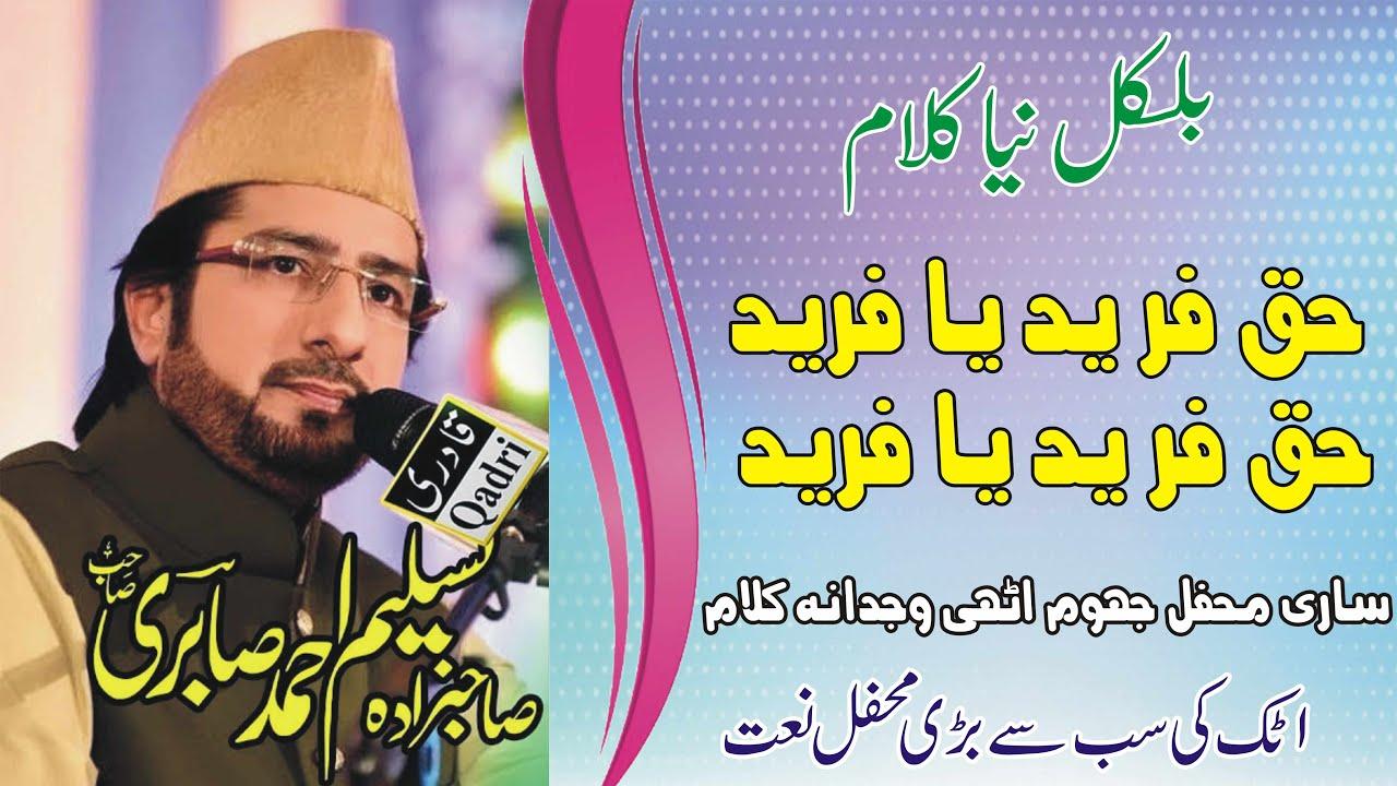 Download Tasleem Sabri Best Naqabat - Haq Fareed Ya Fareed - New Naqabat 2020 -Naqabat by Tasleem Ahmed Sabri