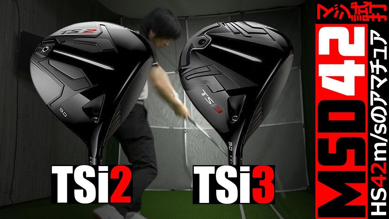 Tsi3 タイトリスト