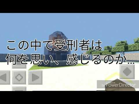 【マインクラフトpe】刑務所ワールド配布