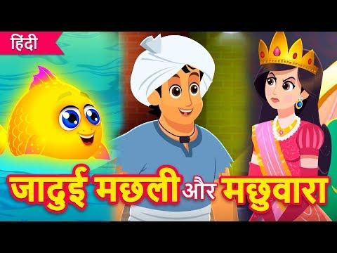 जादुई मछली और मछुवारा | Magical Golden Fish and Fisherman | Kids Hindi Kahani | Hindi Fairy Tales