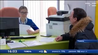 видео Деловой портал Правительства Тюменской области
