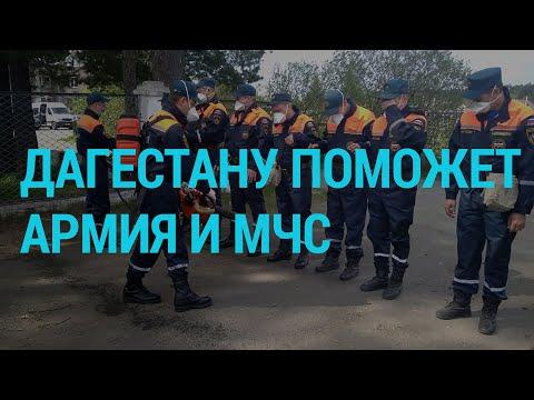 Путин требует помочь | ГЛАВНОЕ | 18.05.20